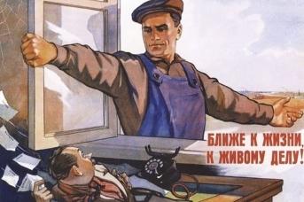 Советский плакат «Ближе к жизни, к живому делу!»