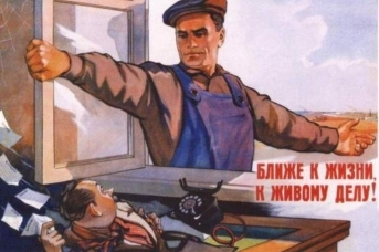 Константин Иванов, Вениамин Брискин. Ближе к жизни, к живому делу! 1954