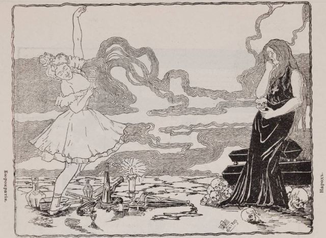 Карикатура «Бюрократия и Народ». 1905