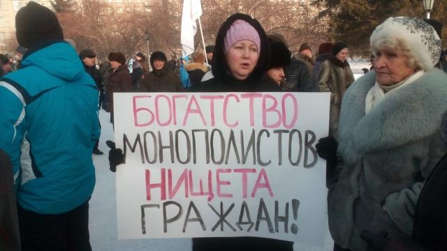 Митинг против роста тарифов на услуги ЖКХ в Новосибирске 28 января 2017 года
