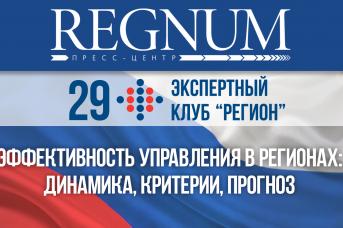 Круглый стол: «Эффективность управления в регионах: динамика, критерии, прогноз»