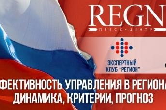 Круглый стол «Эффективность управления в регионах: динамика, критерии, прогноз»