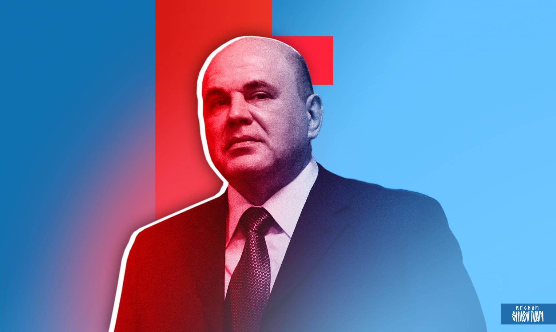 Мишустин прогнозирует рост экономики России по итогам 2021 года