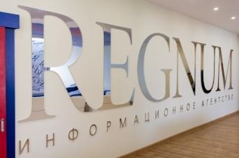 Пресс-центр REGNUM