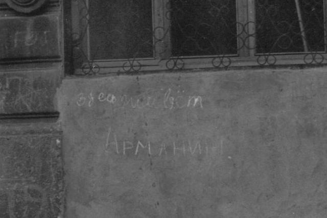 Надпись на стене дома «Здесь живёт армянин», Баку, январь 1990 г.