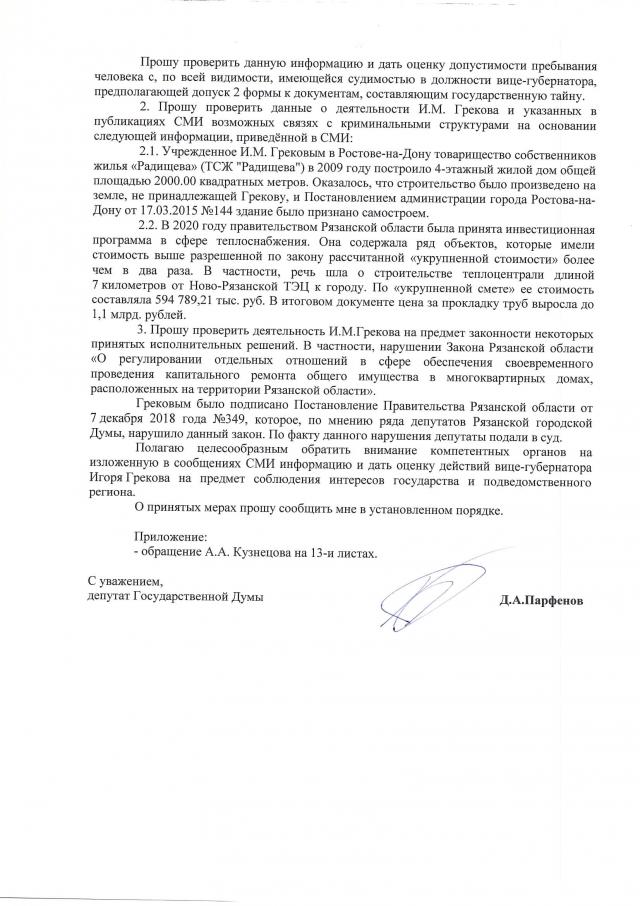 Генпрокуратура проверит законность назначения рязанского вице-губернатора