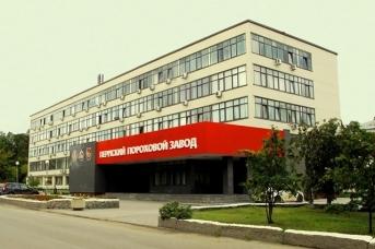Федеральное казённое предприятие «Пермский пороховой завод»