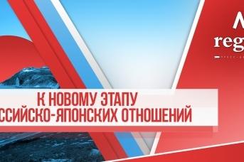 Круглый стол: «К новому этапу российско-японских отношений»