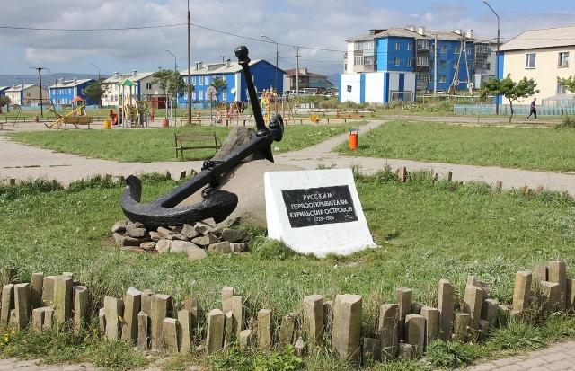 Памятник Русским первооткрывателям Курильских островов на центральной площади Южно-Курильска