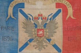 Памятный морской флаг франко-русского военного союза