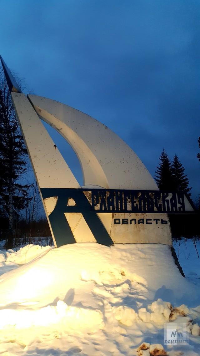 Знак «Архангельская область» на дороге Каргополь — Вологда — Вытегра.