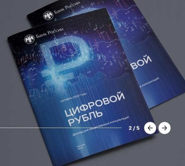 Цифровые валюты государств приравняли в России к имуществу