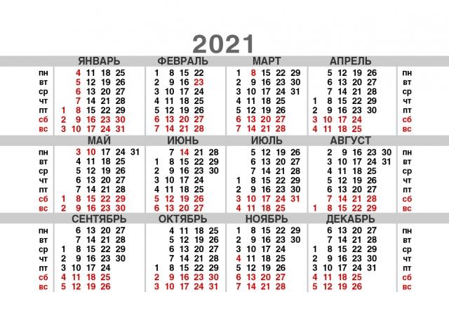 Календарь 2021 года, с датами выходных и праздников