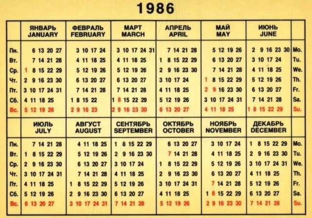 Календарь 1986 года, с датами выходных и праздников