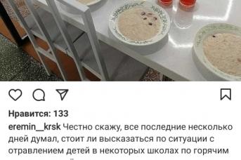 Комментарий мэра Красноярска Сергея Ерёмина по случаям отравления школьников