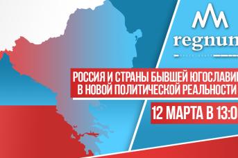 Видеоконференция на тему «Россия и страны бывшей Югославии в новой политической реальности»