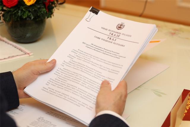Указ об объявлении 2021 года в Чувашии Годом трудовой доблести строителей Сурского и Казанского оборонительных рубежей
