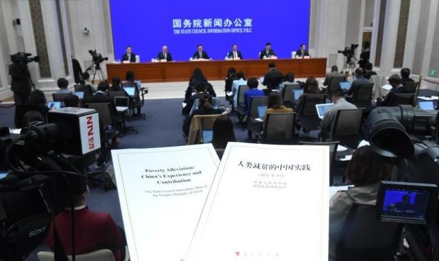 Пресс-канцелярия Госсовета КНР Белую книгу