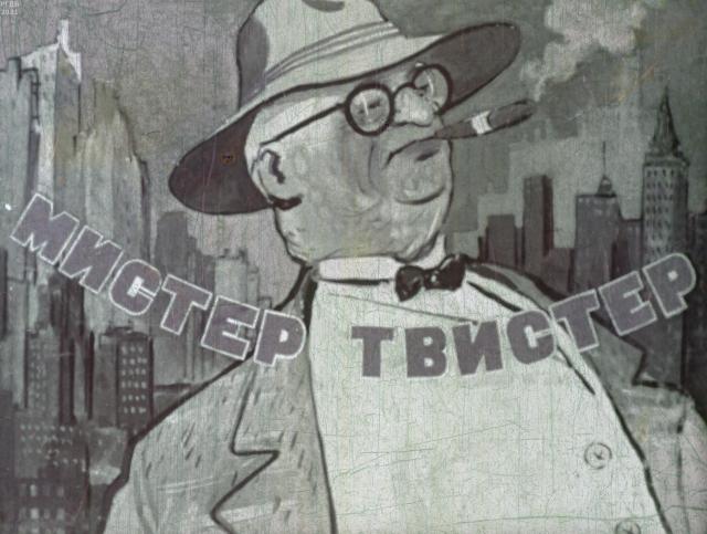 Мистер Твистер / стихи С.Я. Маршака; худож. И.П. Кеша.- Москва : Диафильм, 1949.- 1 дф. (63 кд.)