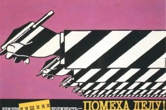 Советский плакат. Каждая лишняя должность – помеха делу
