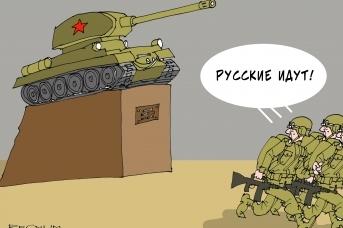 Русские идут. Танк