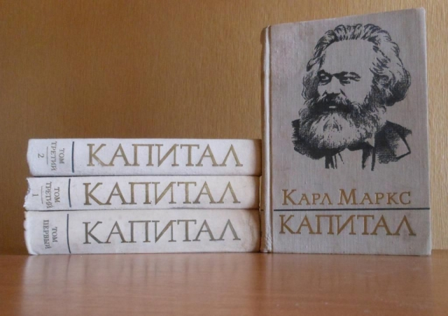 «Капитал» Маркса