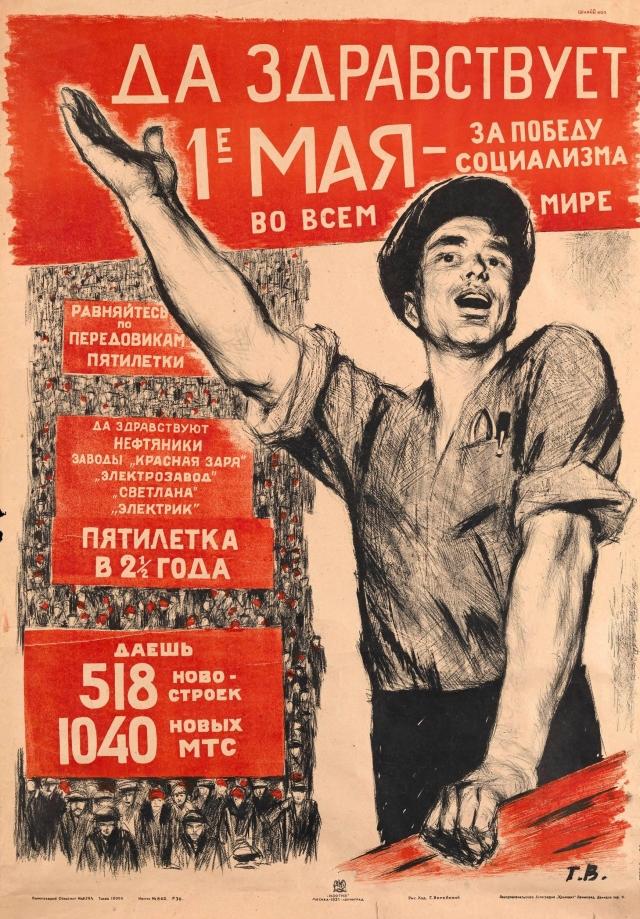 Георгий Верейский. Плакат к 1 мая. 1931
