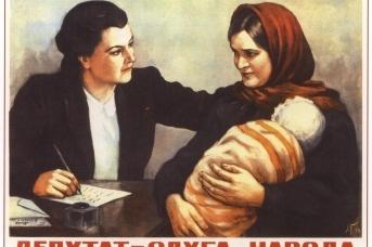 Голованов Л. Депутат — слуга народа. 1947