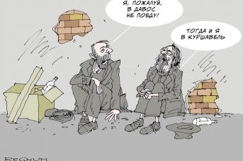 Планы бедноты
