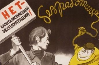 Борис Ефимов. Нет – капиталистической эксплуатации (фрагмент). 1975