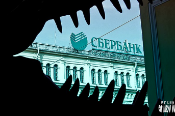 Сбербанк. Иван Шилов © ИА REGNUM