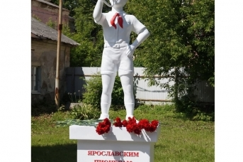 Памятник пионерам в Ярославле