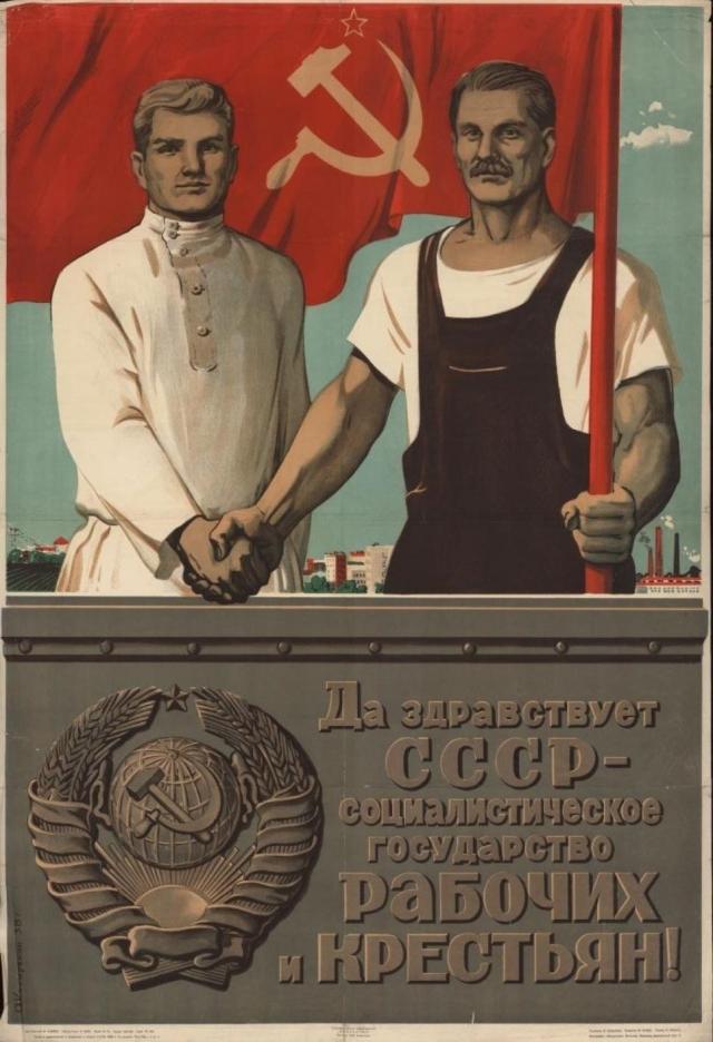 Да здравствует СССР — социалистическое государство рабочих и крестьян. 1938,