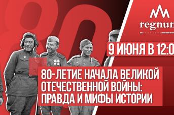 «80-летие начала Великой Отечественной войны: правда и мифы истории»