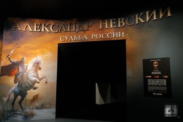 Выставка, посвященная Александру Невскому