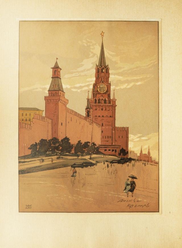 Маторин Михаил Владимирович. Москва. Кремль. 1940—1950-е