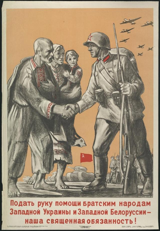 Иванов И. Подать руку помощи братским народам Западной Украины и Западной Белоруссии... 1939