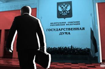 Государственная дума. Иван Шилов © ИА REGNUM