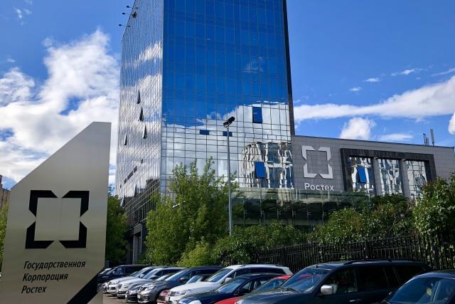 Офис Ростеха в Москве