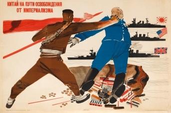 Александр Дейнека. Китай на пути освобождения от империализма. 1930,