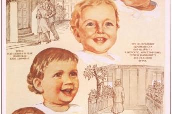 Ватолина Н. Здоровые родители — здоровое потомство. 1948,
