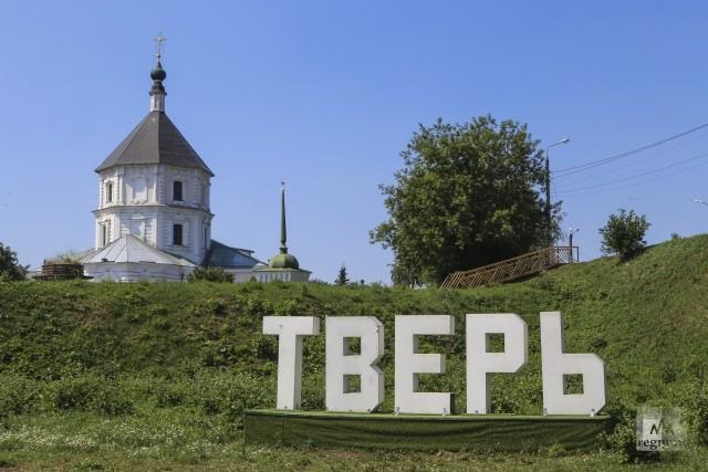 Храм Покрова Пресвятой Богородицы.  Тверь. Россия