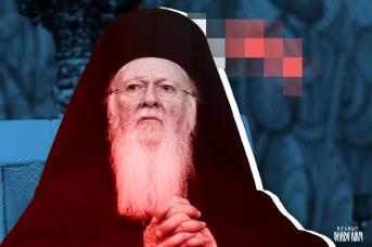Константинопольский патриарх Варфоломей. Иван Шилов © ИА REGNUM