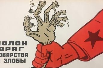 Е. С. Малолетков. Полон враг коварства и злобы. Смотри в оба! (фрагмент) 1961,