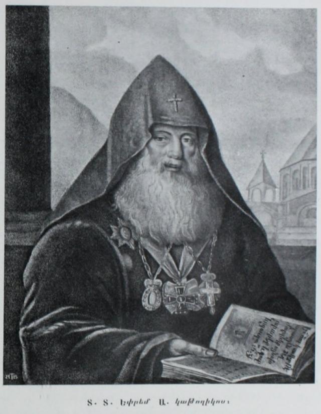 Католикос Ефрем Дзорагехци