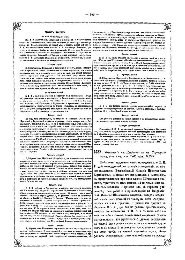 Кюрекчайский договор, заключённый Ибрагимом Халил-ханом Джеванширом и генералом Павлом Цициановым