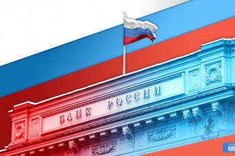 Банк России. Иван Шилов © ИА REGNUM