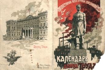 Календарь Дворца Труда на 1919 год
