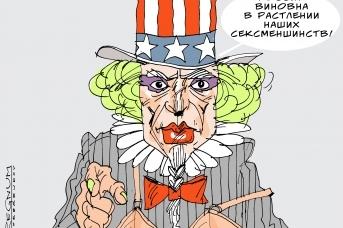 ЛГБТ США , Александр Горбаруков © ИА REGNUM