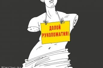 Долой. Александр Горбаруков © ИА REGNUM